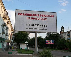 Наружная реклама – билборд